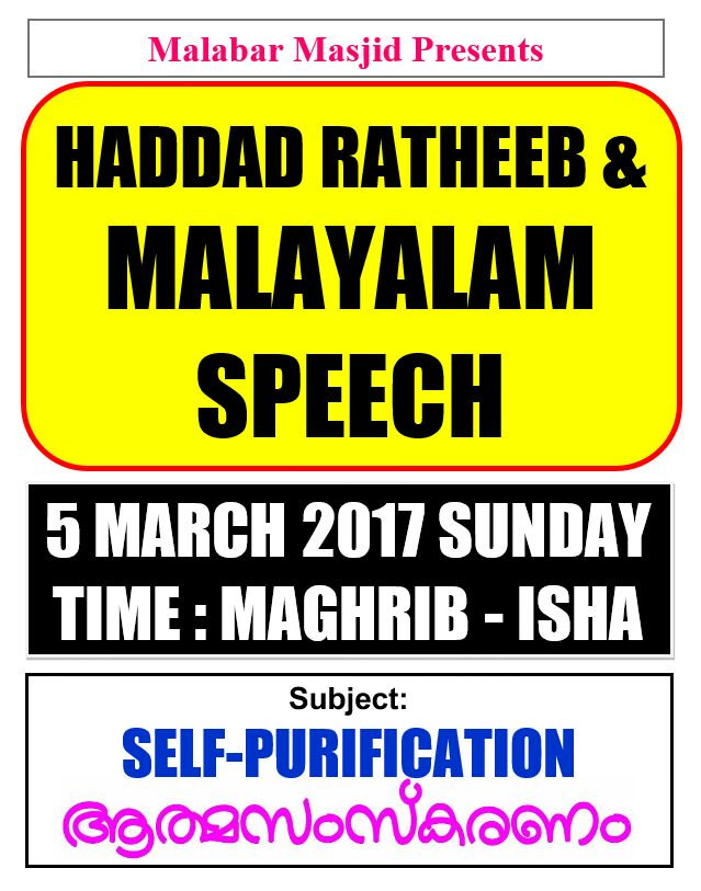 Haddad Ratheeb Malayalam speech 5 march